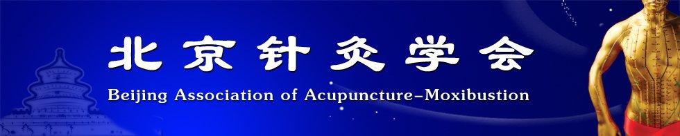 北京针灸学会