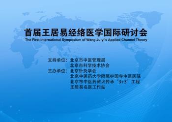 经络是针灸学理论的核心